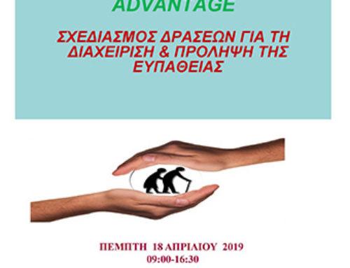 Εθνική Συνάντηση της Πρωτοβουλίας Advantage