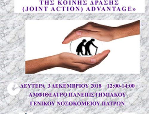 Διαχείριση της Ευπάθειας Ηλικιωμένων – Παρουσίαση της Κοινής Δράσης (Joint Action) Advantage
