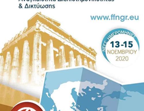 2o Συνέδριο Ελληνικού Δικτύου Καταγμάτων Ευθραυστότητας