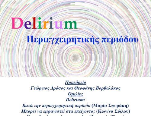 Διαδικτυακό Σεμινάριο  Παγκόσμιας Ημέρας Οργανικού Ψυχοσυνδρόμου