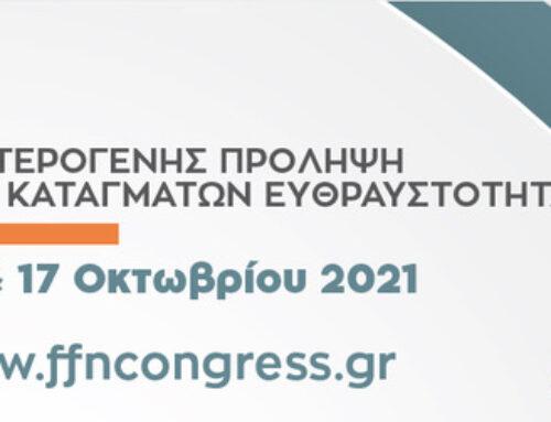 3ο Συνέδριο του Ελληνικού Δικτύου Καταγμάτων Ευθραυστότητας